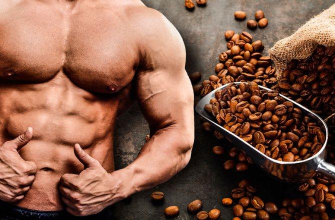 Кофеин как спортивная добавка - Спортивное питание - Основы правильного питания - Спорт-ГИД